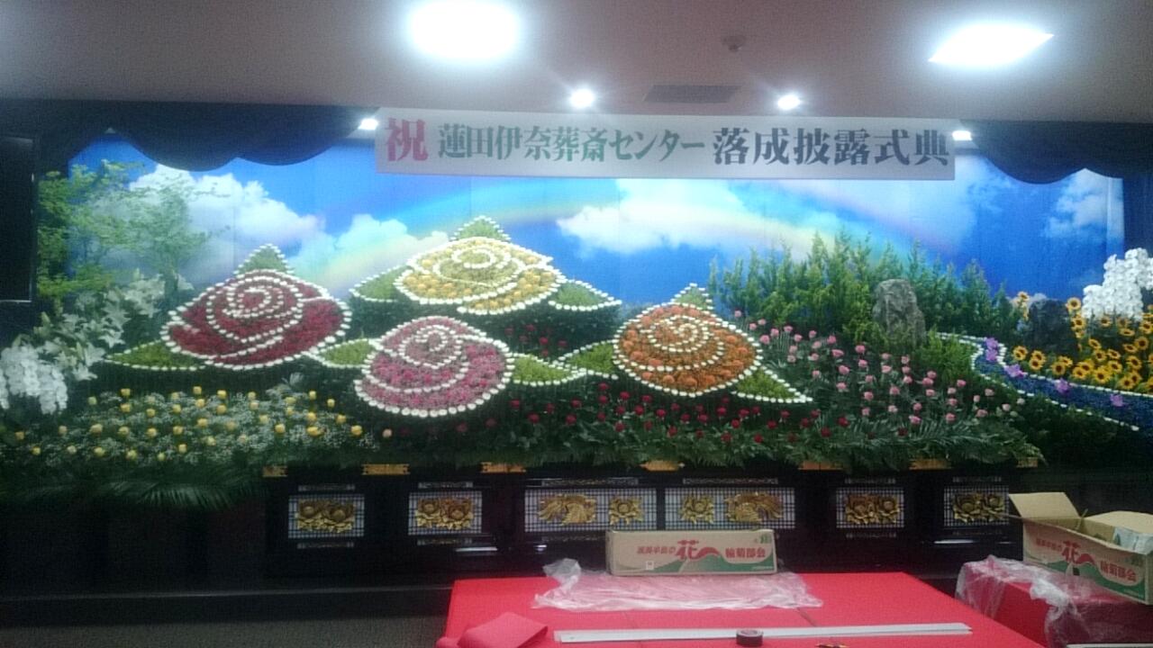 蓮田伊奈葬斎センター